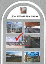 Katalog-Betonjerka Čačak